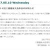 【新着情報】三浦遠泳、休会です (TT)… 残念ですね。